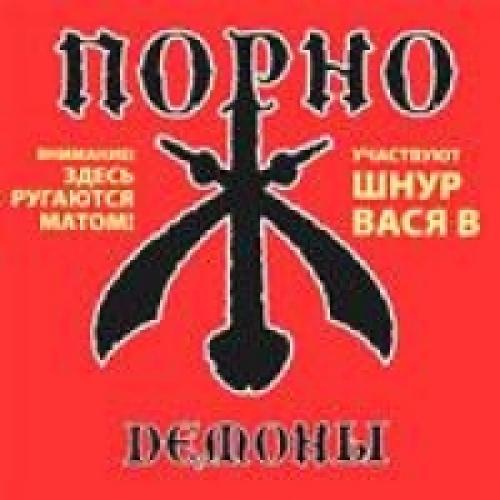 Porno Demony RUSSIAN MUSIC.