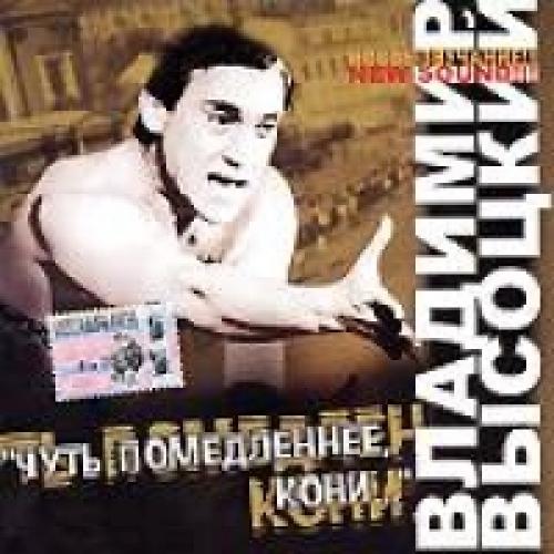 wlodzimierz wysocki chut pomedlennee koni rosyjska muzyka